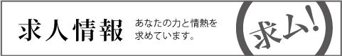 岡村とうふ求人情報