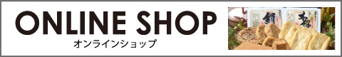 岡村とうふONLINESHOP