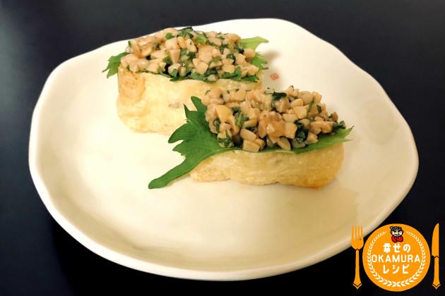寿司揚げの納豆はさみ焼き