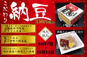 こだわり納豆 3パック入り 税込330円